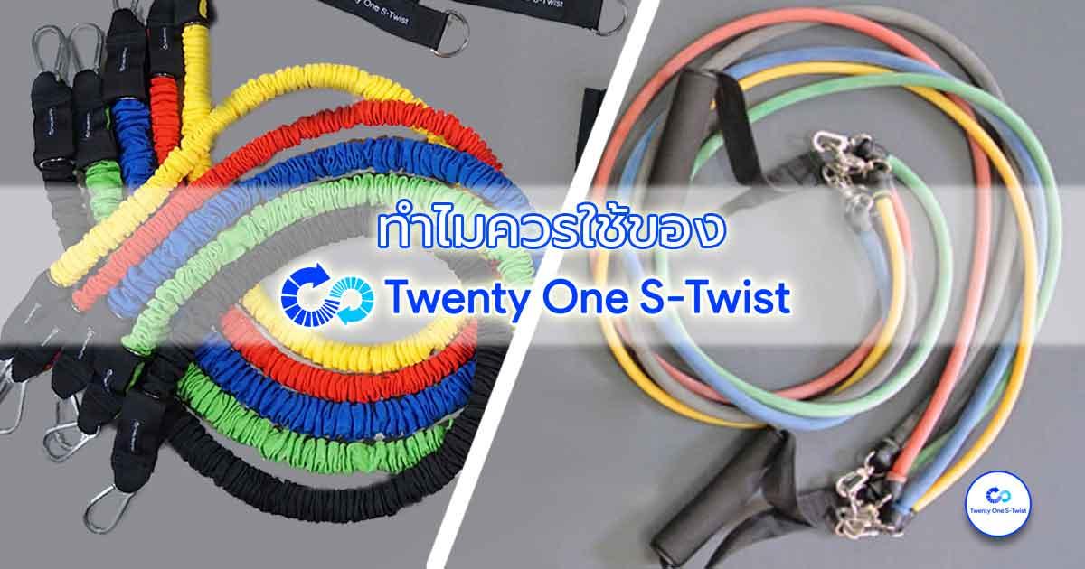 เลือกยางยืดออกกำลังกาย Twenty One S-twist