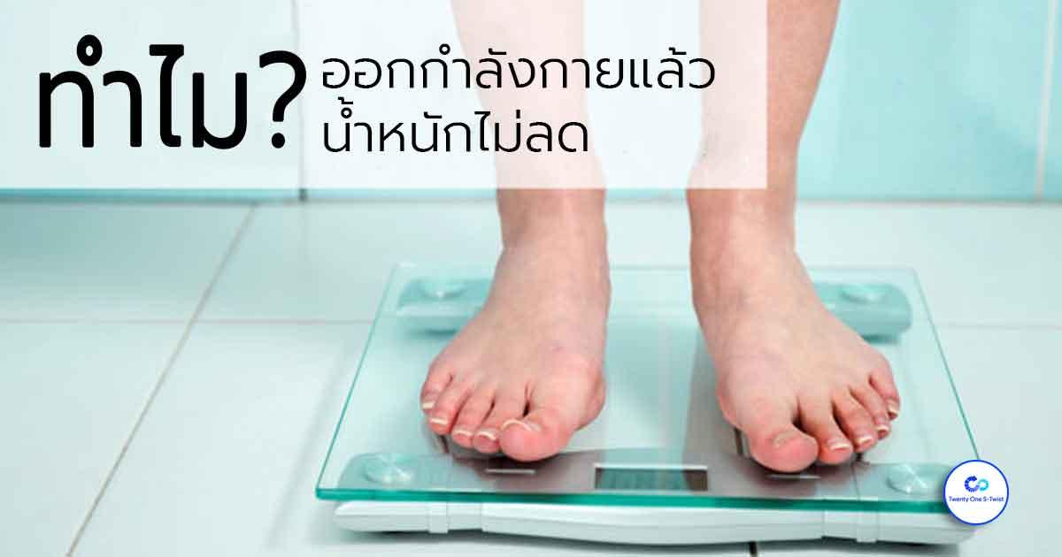 ทำไมออกกำลังกายแล้วแต่น้ำหนักไม่ลด