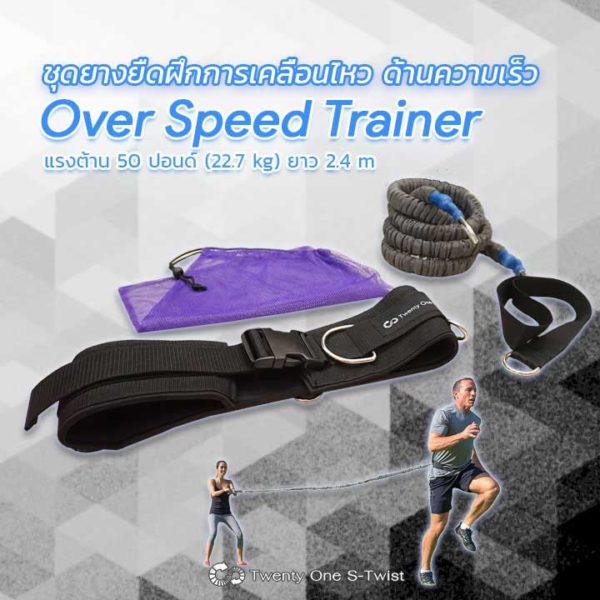 Over Speed Trainer