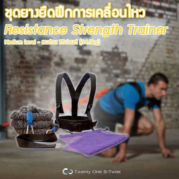 Resistance Strength Trainer