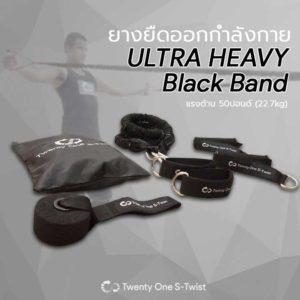 Resistance Tube Ultra Heavy