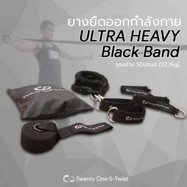 Resistance Tube Ultra Heavy