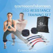 leg resistance band