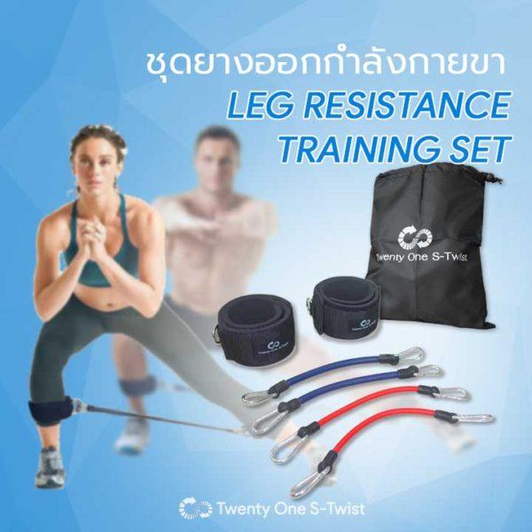 ยางยืดออกกำลังกายขา Leg Resistance Set