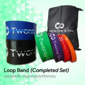 Loop Band Completed Set