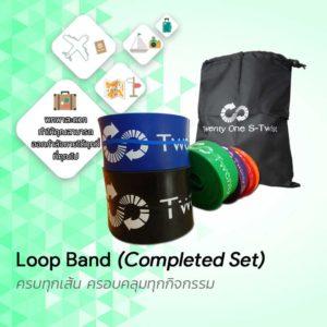 ยางยืดออกกำลังกายแบบห่วง Loop Band Completed Set