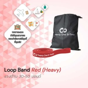 Loop Band Heavy