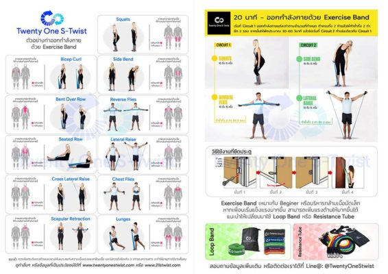 manual exercise band