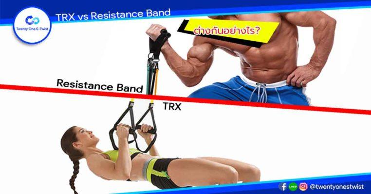 TRX vs Resistance Band