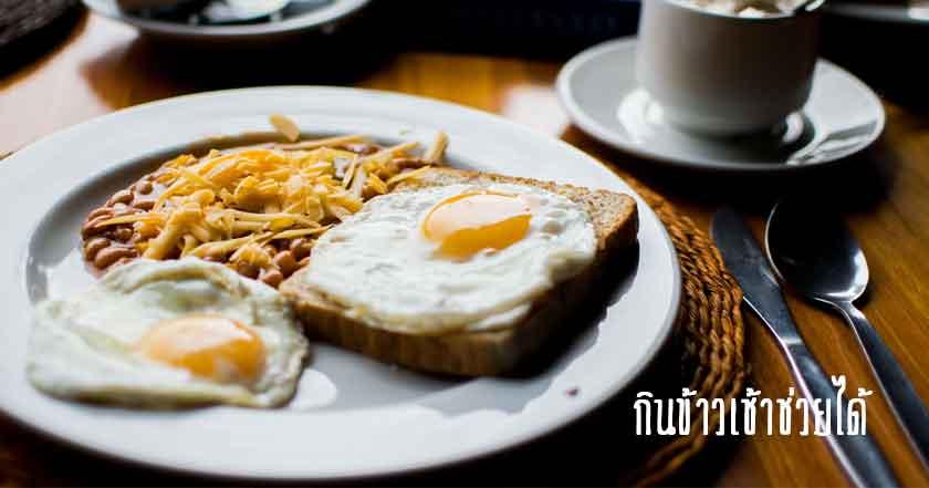 กินข้าวเช้าช่วยได้