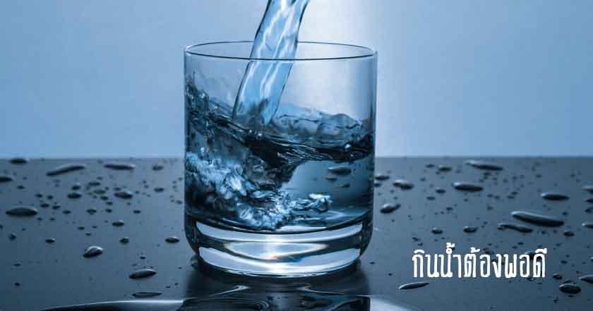 กินน้ำต้องพอดี