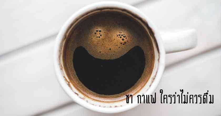 ชา กาแฟ ใครว่าไม่ควรดื่ม
