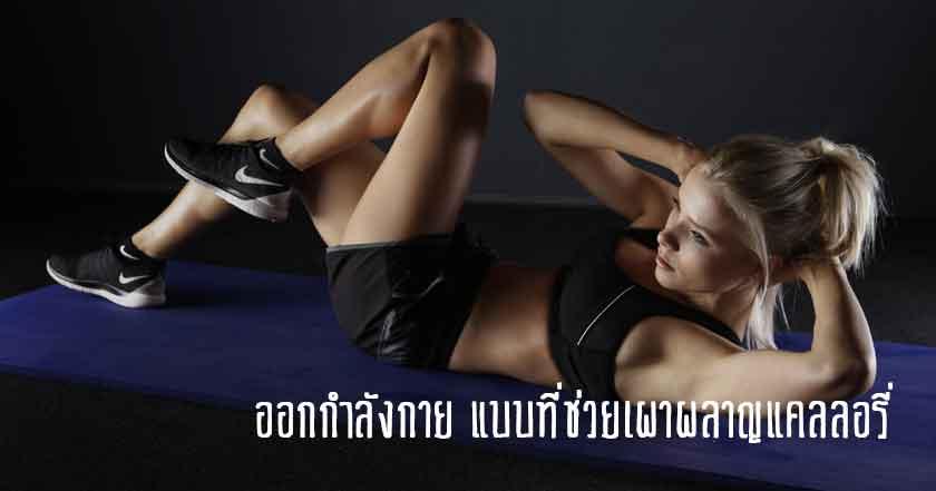 ออกกำลังกาย แบบที่ช่วยเผาผลาญแคลลอรี่ต้องออกกำลังกายแบบ Cardio