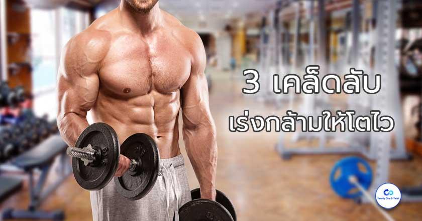 3เคล็ดลับเร่งกล้ามให้โตไว