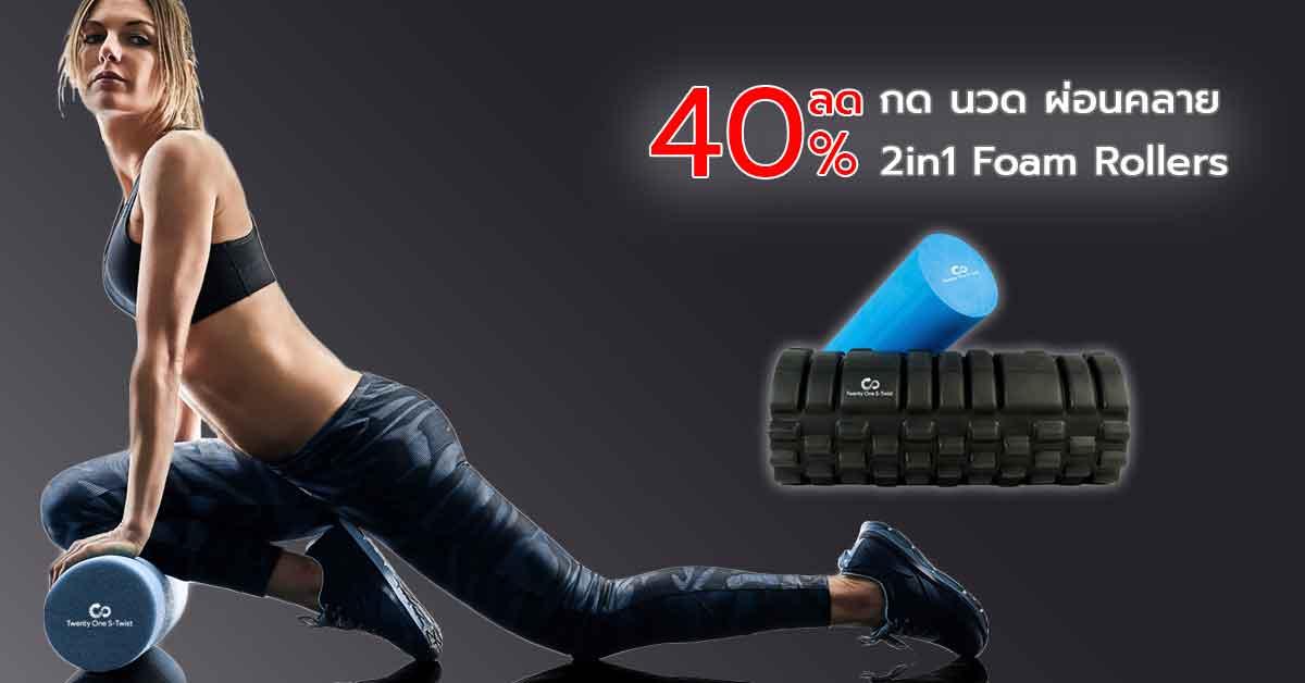 Promotion Foam Rollers