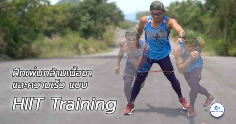 ฝึกเพิ่มกล้ามเนื้อขา-และความเร็ว-แบบ-HIIT-Training