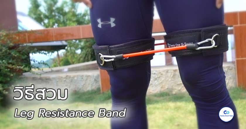 วิธีสวม Leg Resistance Band หรือ ยางยืดฝึกสปีด