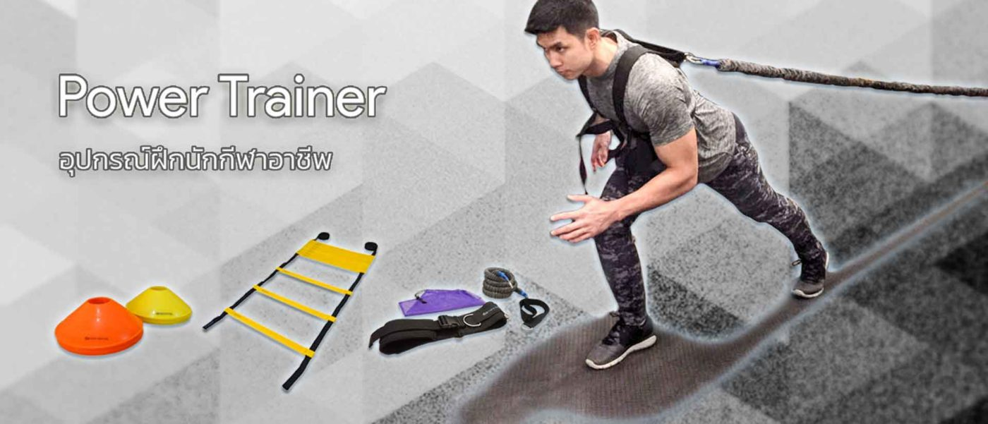 Power Trainer Cover