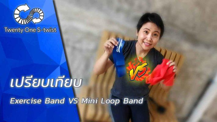 เปรียบเทียบ ยางยืดออกกำลังกาย แบบ Exercise band กับ Mini loop band