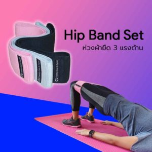 Hip Band Set