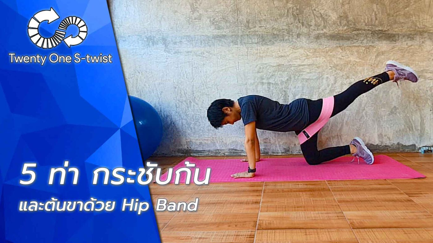 Hip band workout